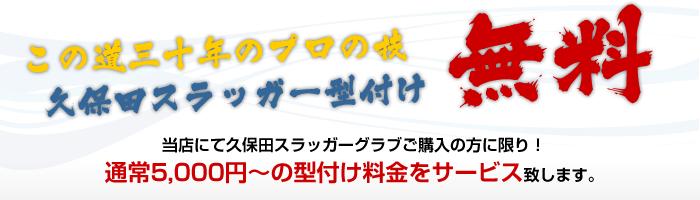 当店にて久保田スラッガーグラブご購入の方に限り!通常5,000円〜の型付け料金をサービス致します。