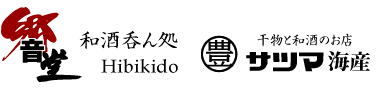和酒呑ん処 響堂・干物とお酒のお店 サツマ海産(公式)(天文館 和食・郷土料理の居酒屋)