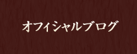 薩摩だれやめ処 まえわり屋(公式サイト)(天文館 郷土料理の居酒屋)ブログ
