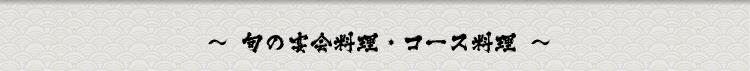 薩摩だれやめ処 まえわり屋(公式サイト)(天文館 郷土料理の居酒屋):旬の宴会コース料理
