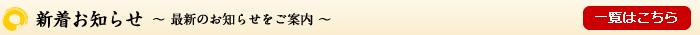 薩摩だれやめ処 まえわり屋(公式サイト)(天文館 郷土料理の居酒屋):最新のニュース・トピックス