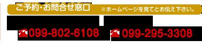 �a��ۂ� �����E�����Ƃ����̂��X �T�c�}�C�Y(����)(�V���� �a�H�E���y�����̋�����):tel099-201-3142