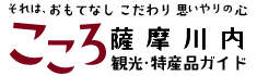 薩摩川内 観光特産品ガイド「こころ」