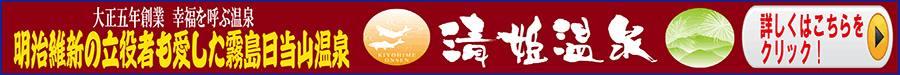 霧島温泉で創業100年の清姫温泉