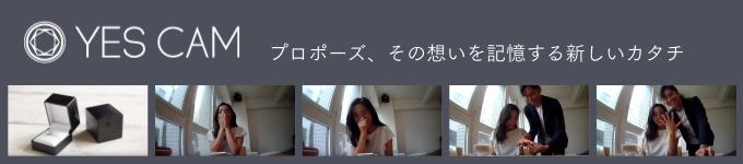 YES CAM�A�����Ǝv���o��ޏ��Ƀv���[���g  �v���|�[�Y�A�ō��̏u�Ԃ�B�e�ł���J�����t�������O�P�[�X