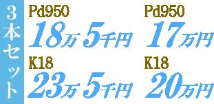 エンゲージリングとマリッジリングの3本セット、パラジウム17万から、18金のリング20万円からございます。