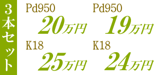 エンゲージリングとマリッジリングの3本セット、パラジウム19万円から、18金のリング24万からございます。