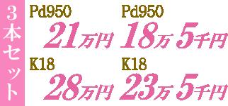 エンゲージリングとマリッジリングの3本セット、パラジウム18万5千円から、18金のリング23万5千円からございます。