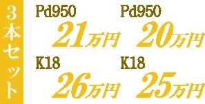 エンゲージリングとマリッジリングの3本セット、パラジウム20万円から、18金のリング25万からございます。