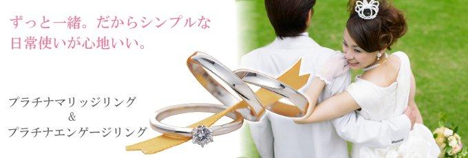 エンゲージリング・マリッジリング(婚約指輪・結婚指輪)を多数取り揃えています。