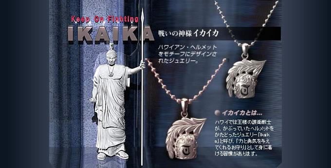 イカイカ(IKAIKA)シリーズ