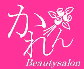 ビューティサロンかれん | フェイスケア・ボディケア・ブライダル・スクールで鹿児島の女性のキレイを応援