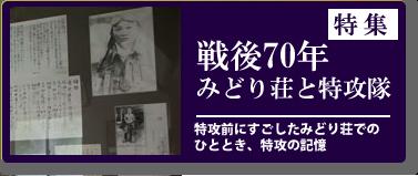 ���70�N �݂ǂ葑�Ɠ��U��
