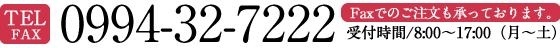 お電話でのお問合せは TEL:0994-32-7222