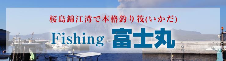 桜島錦江湾で本格釣り筏(いかだ)/fishing 富士丸