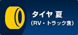 サマータイヤ・冬タイヤ・中古(RV・トラック)