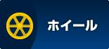 ホイール(新品・中古)