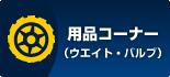 用品コーナー(ウエイト・バルブ)
