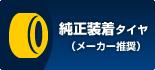 純正装着タイヤ(ブランド・メーカー)
