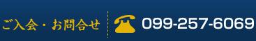 資料請求・お問合せ:099-257-6069