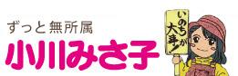 小川みさ子のホームページ