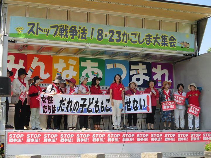 戦争法案 反対集会 8月23日 女たち