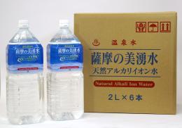 【WEB限定送料込み】薩摩の美湧水 2L×6本
