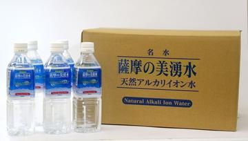 【WEB限定送料込み】薩摩の美湧水 500ml×24本