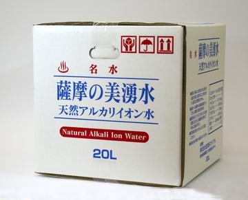 【WEB限定送料込み】薩摩の美湧水 20LBIB