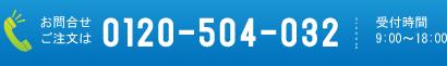 お問合せご注文番号:0996-52-3643(受付時間9:00〜18:00)