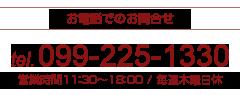 お問合せ電話番号 TEL:099-225-1330