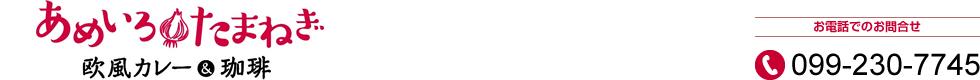 欧風カレー&珈琲のお店「あめいろたまねぎ」