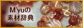 M'yuの素材辞典