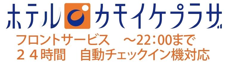 公式・ホテル鴨池プラザ/鹿児島市/1Fセブン/大浴場/鴨池ドーム5分