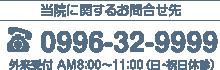 �t���[�_�C����:0996-32-9999