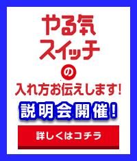 スクールIE紫原校説明会開催!