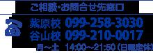 TEL:099-258-3030