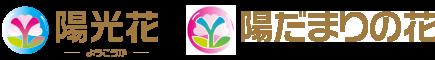 鹿児島の住宅型有料老人ホーム「陽光花」、サービス付高齢者住宅「陽だまりの花」