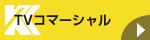 TVコマーシャル