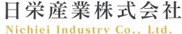 日栄産業株式会社ホームページ