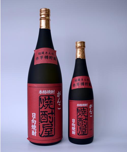 芋焼酎「がんこ焼酎屋」720ml(27度) / 寿海酒造(宮崎県串間市)