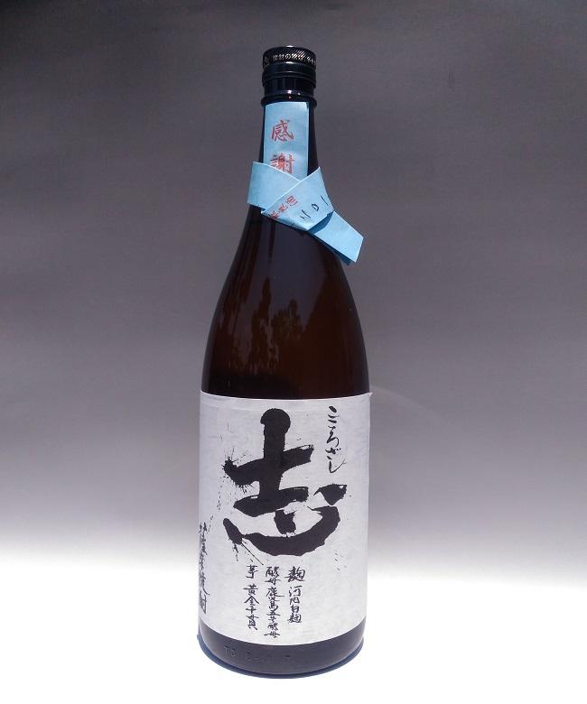 芋焼酎「志(こころざし)」1800ml(25度) / 若潮酒造(鹿児島県志布志市)