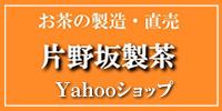 片野坂製茶Yahooショップ店