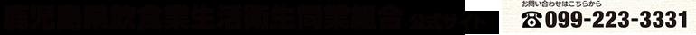 鹿児島県最大の飲食業組合、わっぜえかグルメいっぱいの鹿児島県飲食業生活衛生同業組合