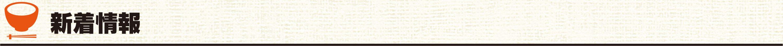 鹿児島県最大の飲食業組合、わっぜえかグルメいっぱいの鹿児島県飲食業生活衛生同業組合:最新のニュース・トピックス