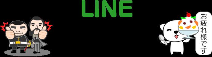 LINEスタンプアニメーション