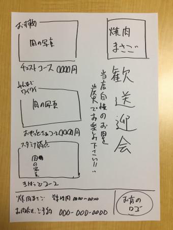 手書きのチラシイメージ