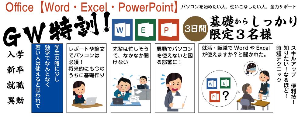 GW特訓!Office【Word・Excel・PowerPoint】