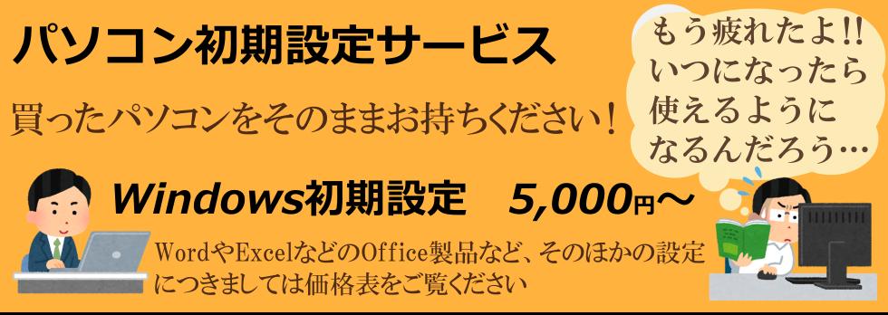 パソコン初期設定サービス(テクニカルサポート)