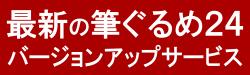 筆ぐるめ24、バージョンアップサービス。3000円から